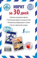 Иврит за 30 дней — фото, картинка — 15