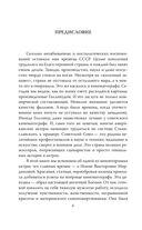 Нонна Мордюкова и Вячеслав Тихонов. Как казачка Штирлица любила — фото, картинка — 4