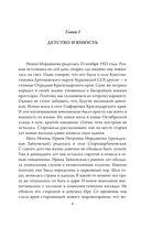 Нонна Мордюкова и Вячеслав Тихонов. Как казачка Штирлица любила — фото, картинка — 6