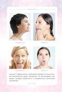 Воркбук фейсбилдера: комплекс работы над мышцами лица и шеи — фото, картинка — 8