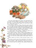 Таинственный сад — фото, картинка — 6