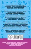 3000 задач и примеров по математике. 1-2 классы — фото, картинка — 16