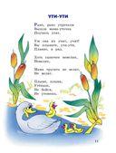 Агния Барто. Стихи детям — фото, картинка — 10