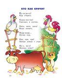 Агния Барто. Стихи детям — фото, картинка — 13