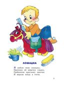 Агния Барто. Стихи детям — фото, картинка — 4