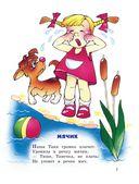 Агния Барто. Стихи детям — фото, картинка — 6