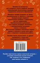 Полный курс математики. 4 класс — фото, картинка — 16