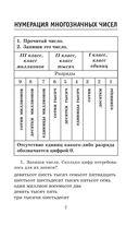 Полный курс математики. 4 класс — фото, картинка — 7