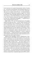 Дзержинский. Любовь и революция — фото, картинка — 11
