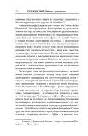 Дзержинский. Любовь и революция — фото, картинка — 12