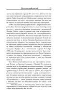 Дзержинский. Любовь и революция — фото, картинка — 13