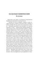 Дзержинский. Любовь и революция — фото, картинка — 4