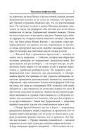 Дзержинский. Любовь и революция — фото, картинка — 5