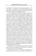 Дзержинский. Любовь и революция — фото, картинка — 6