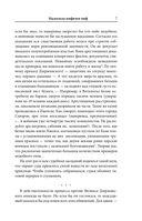 Дзержинский. Любовь и революция — фото, картинка — 7