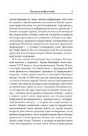 Дзержинский. Любовь и революция — фото, картинка — 9