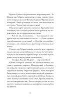 Страна Сказок. Предостережение братьев Гримм — фото, картинка — 10
