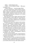 Крошечные трагедии, или Персона царских кровей (м) — фото, картинка — 11