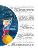Сказочная Вселенная — фото, картинка — 10