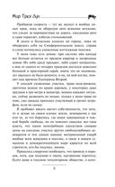 Юджин - повелитель времени. Книга 1. Мир Трех Лун — фото, картинка — 10