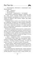 Юджин - повелитель времени. Книга 1. Мир Трех Лун — фото, картинка — 12