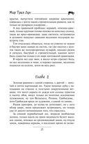 Юджин - повелитель времени. Книга 1. Мир Трех Лун — фото, картинка — 14