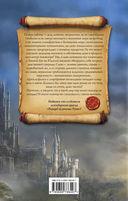 Юджин - повелитель времени. Книга 1. Мир Трех Лун — фото, картинка — 15