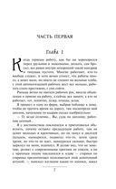 Юджин - повелитель времени. Книга 1. Мир Трех Лун — фото, картинка — 6