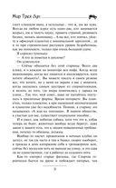 Юджин - повелитель времени. Книга 1. Мир Трех Лун — фото, картинка — 8
