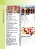 Итальянско-русский визуальный словарь с транскрипцией — фото, картинка — 4
