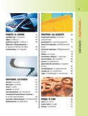Итальянско-русский визуальный словарь с транскрипцией — фото, картинка — 5