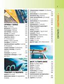 Итальянско-русский визуальный словарь с транскрипцией — фото, картинка — 7