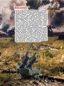 Оружие и военная техника — фото, картинка — 3