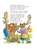Сказки волшебного леса — фото, картинка — 7