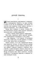 Серая Шейка. Сказки. Рассказы — фото, картинка — 4