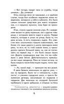 Серая Шейка. Сказки. Рассказы — фото, картинка — 5
