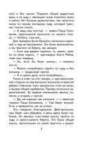 Серая Шейка. Сказки. Рассказы — фото, картинка — 6