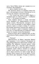Серая Шейка. Сказки. Рассказы — фото, картинка — 7