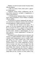 Серая Шейка. Сказки. Рассказы — фото, картинка — 9