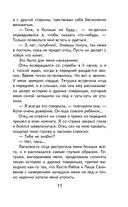 Серая Шейка. Сказки. Рассказы — фото, картинка — 10