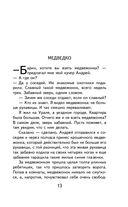 Серая Шейка. Сказки. Рассказы — фото, картинка — 12
