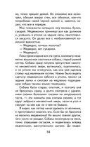 Серая Шейка. Сказки. Рассказы — фото, картинка — 13