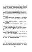 Серая Шейка. Сказки. Рассказы — фото, картинка — 14
