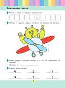 Учимся считать от 1 до 100: для детей 5-6 лет — фото, картинка — 2