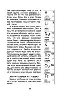 Химические элементы — фото, картинка — 12
