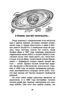 Химические элементы — фото, картинка — 13