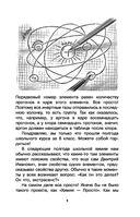 Химические элементы — фото, картинка — 6