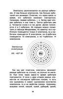 Химические элементы — фото, картинка — 9
