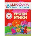Полный годовой курс. Для занятий с детьми от 6 до 7 лет (комплект из 12 книг) — фото, картинка — 1