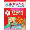 Полный годовой курс. Для занятий с детьми от 6 до 7 лет (комплект из 12 книг) — фото, картинка — 2